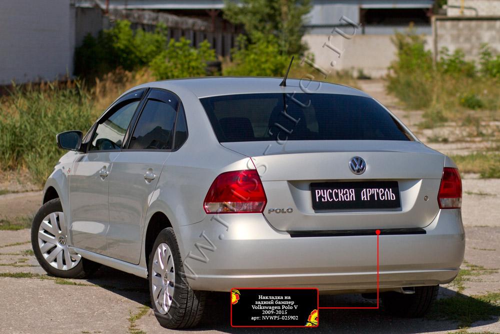 Накладка на задний бампер для Volkswagen Polo V 2009-2016