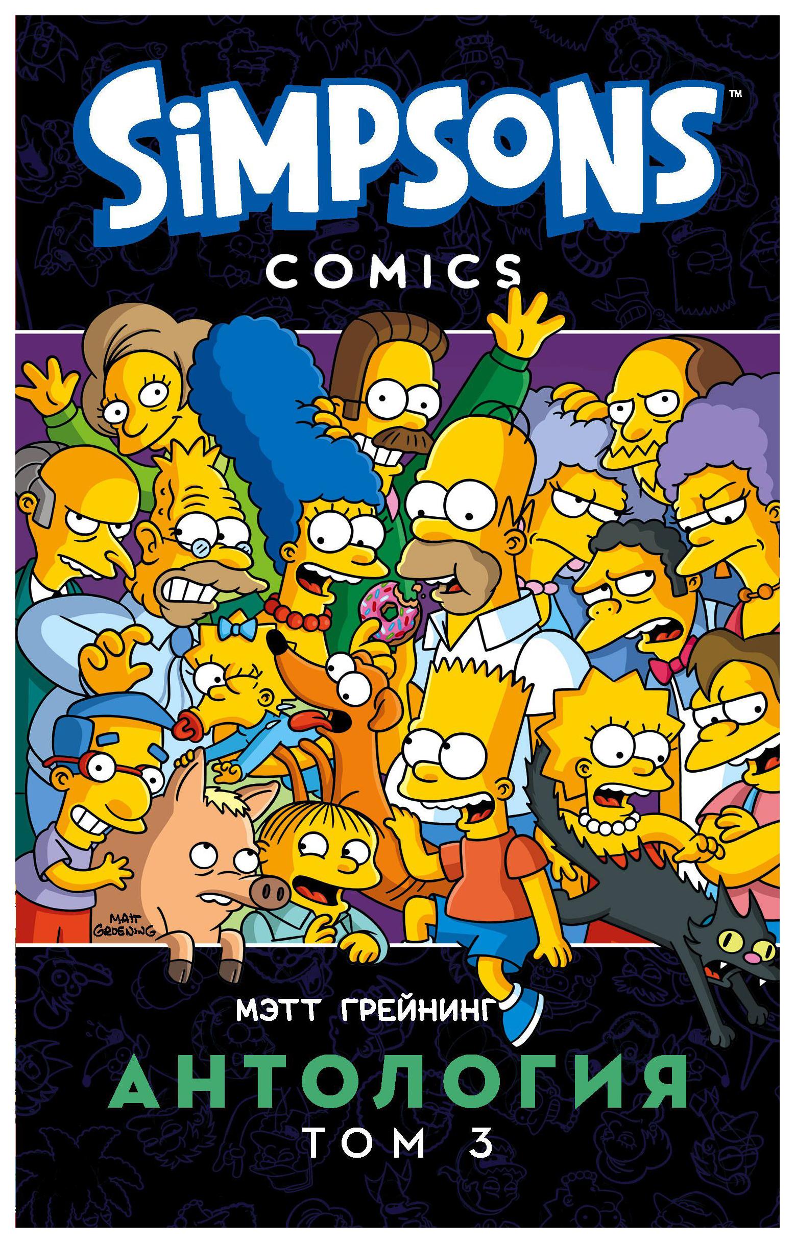 Комикс Симпсоны. Антология. Том 3 фото