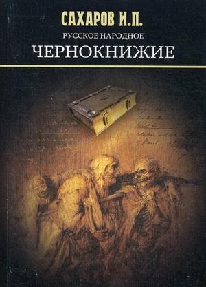 Русское народное Чернокнижие фото
