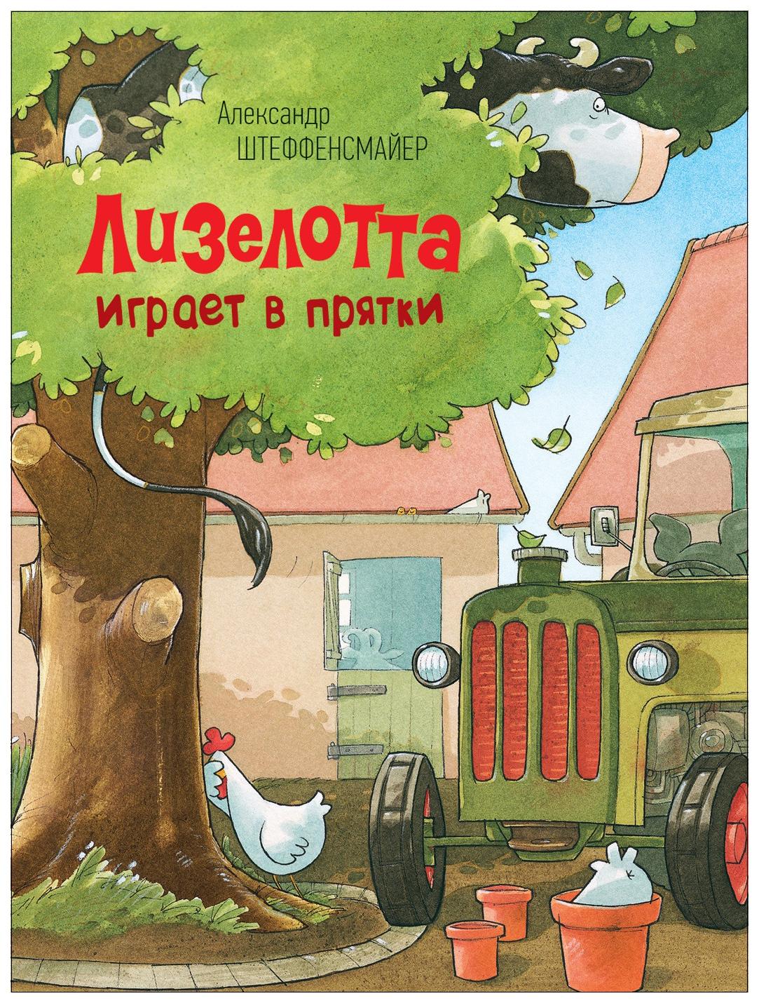 Купить Штеффенсмайер А. Лизелотта играет в прятки, Росмэн, Детская художественная литература