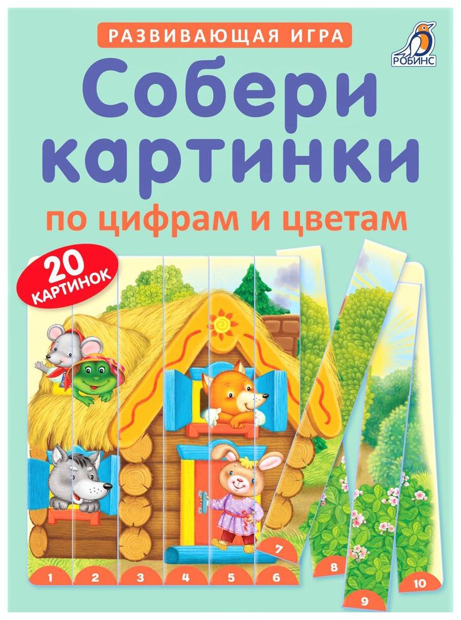 Робинс Собери картинки по цифрам и цветам. Развивающая игра, арт.УТ000001708