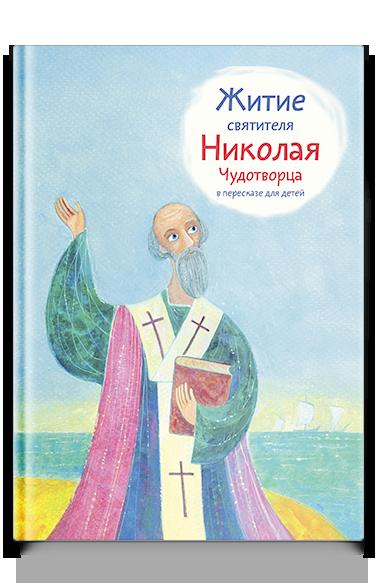 Купить Житие Святителя Николая Чудотворца В пересказе для Детей(Книги Никея 9291), Рассказы и повести
