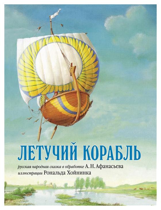 Купить Книга Добрая книга Отдельные издания. Летучий корабль, Сказки