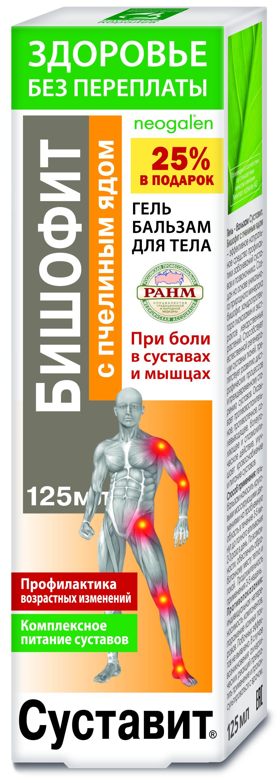 Гель-бальзам для тела Здоровье без переплаты Суставит бишофит и пчелиный яд 125 мл