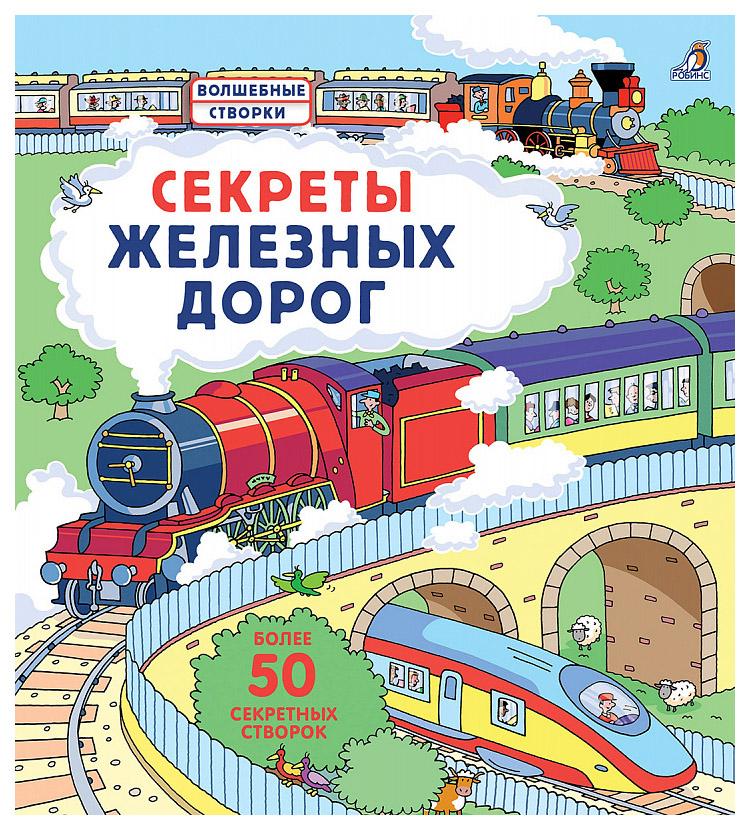 Купить Книга Робинс Секреты железных дорог, Детские энциклопедии