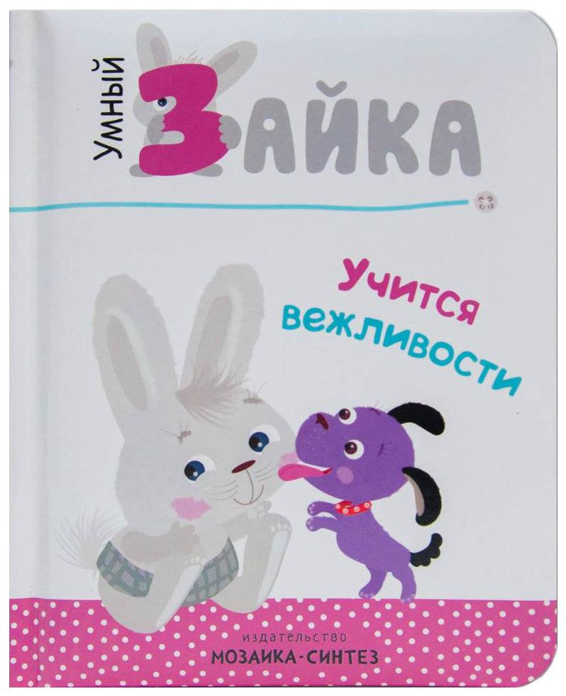 Купить Книга Мозаика-Синтез Умный Зайка Учится Вежливости, Обучающие игры для дошкольников