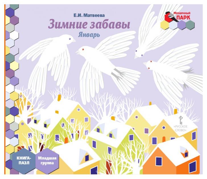 Купить Книга Русское Слово Матвеева Е. и Зимние Забавы Январь Младшая Группа, Русское слово, Обучающие игры для дошкольников