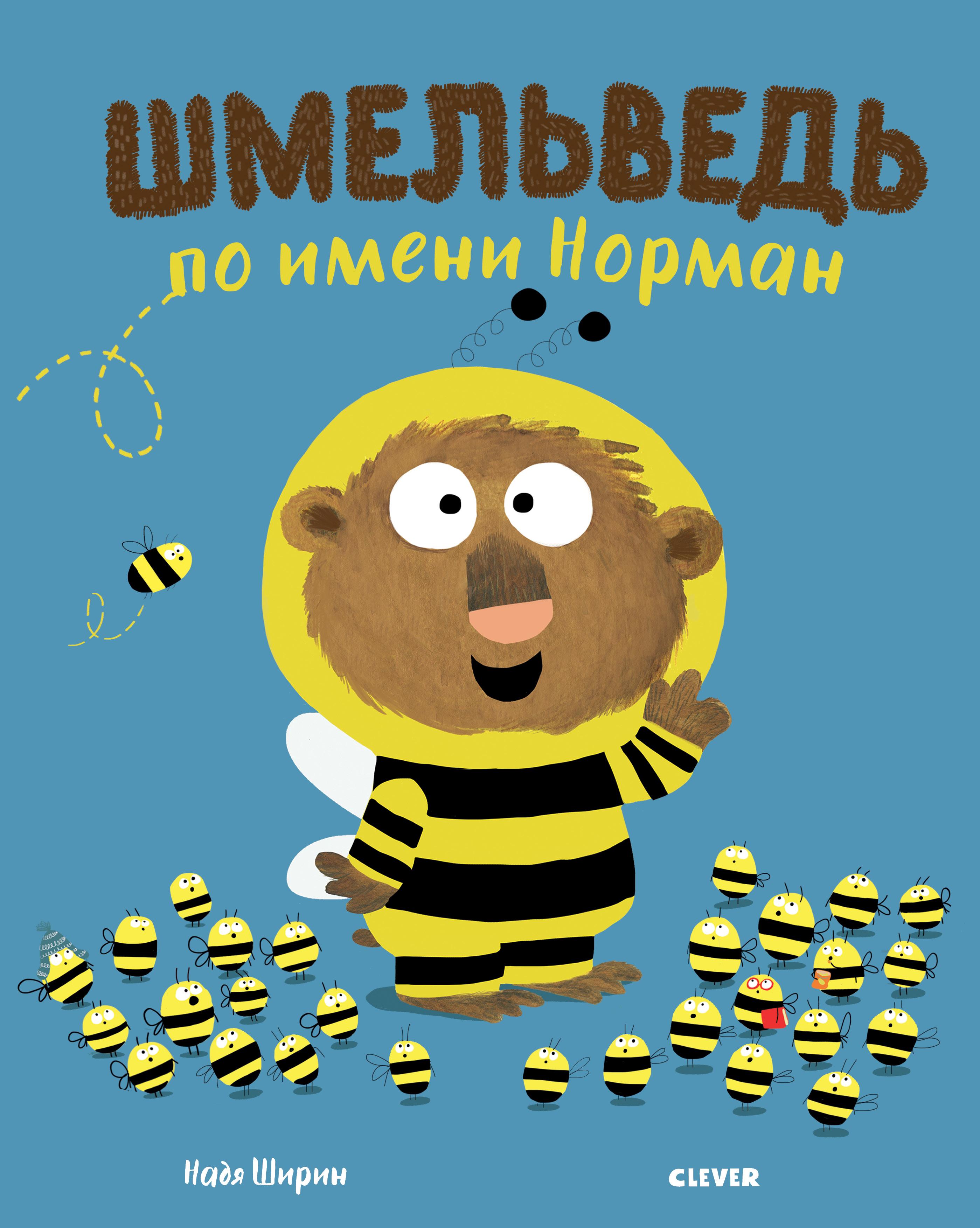 Купить Шмельведь по имени Норман, Clever, Детская художественная литература
