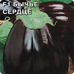 Семена Баклажан Бычье сердце F1, 0,2 г, СеДеК