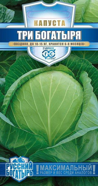 Семена Капуста белокочанная Три Богатыря, 0,5
