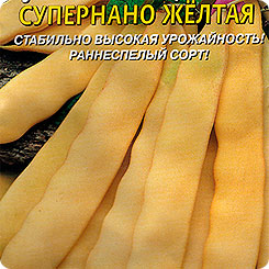 Семена Фасоль кустовая спаржевая Супернано Желтая, 5