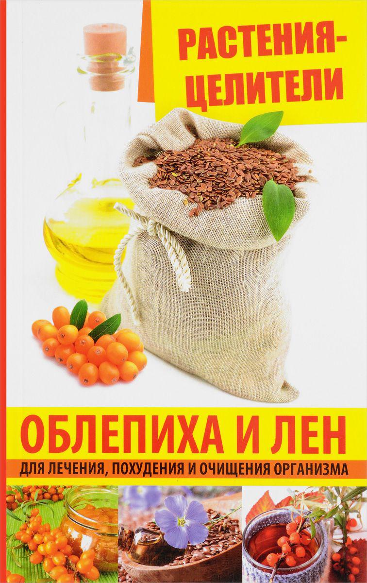 Растения-Целители, Облепиха и лен для лечения, похудения и Очищения Организма фото