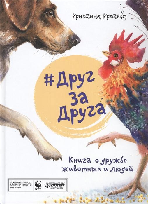 Книга #Другзадруга. книга о Дружбе Животных и людей фото