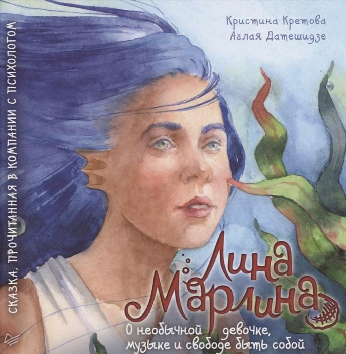 Лина-Марлина, Сказка о Необычной Девочке, Музыке и Свободе Быть Собой, прочитанная В комп фото
