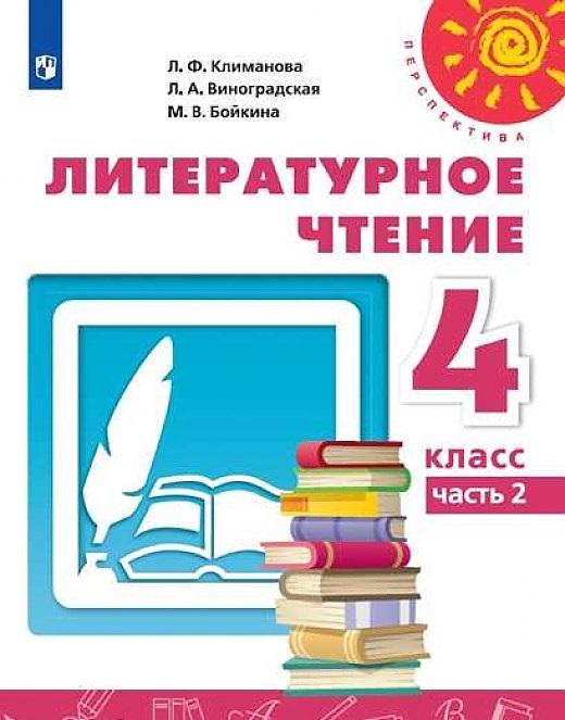 Климанова, литературное Чтение, 4 класс В Двух Частях, Ч.2, Учебник, перспектива