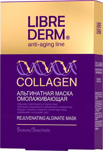 Альгинатная маска для лица LIBREDERM Коллаген, омолаживающая, 5х30 г