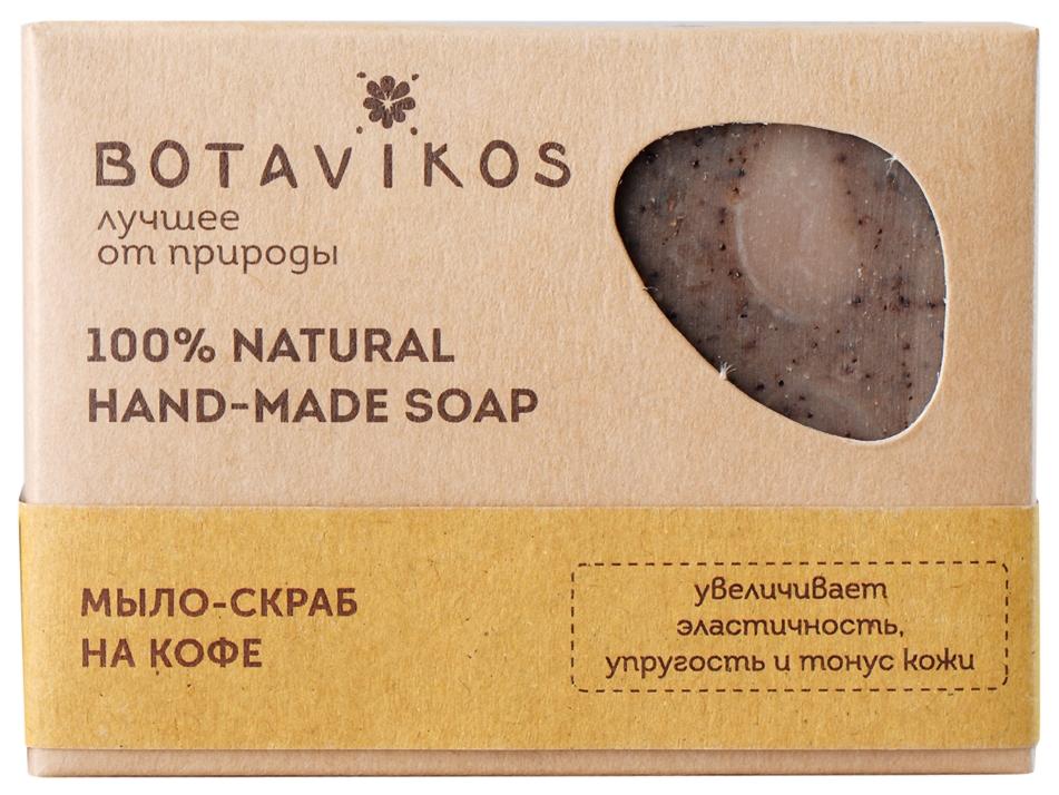 Купить Косметическое мыло BOTANIKA Мыло-скраб ручной работы на кофе 100 г