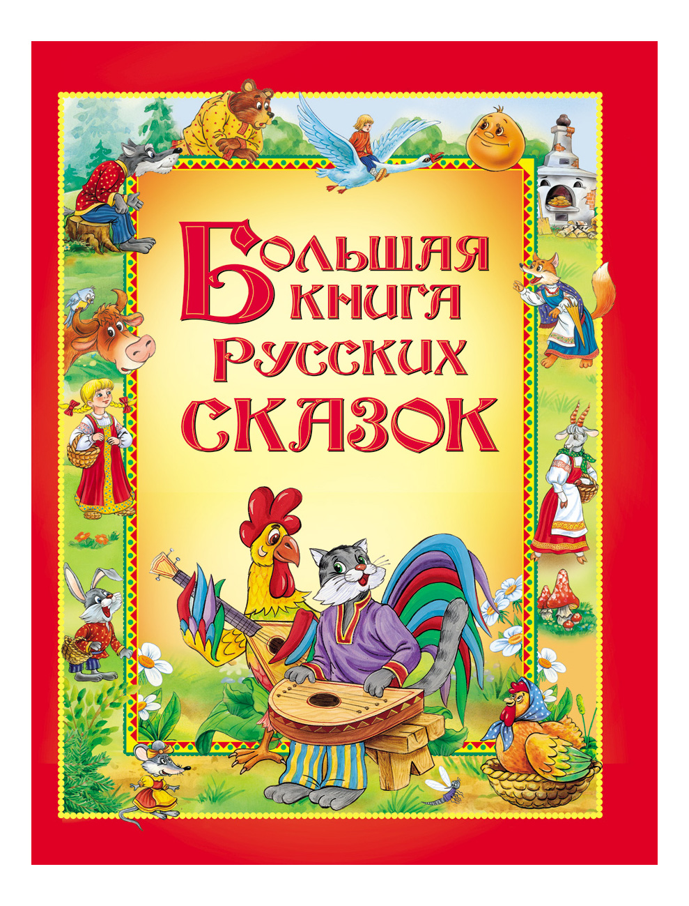 Книжка Росмэн Большая книга Сказок фото