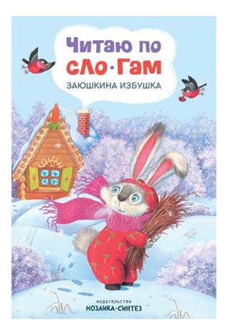Купить Книжка Мозаика-Синтез Читаю по слогам. Заюшкина избушка, Книги по обучению и развитию детей
