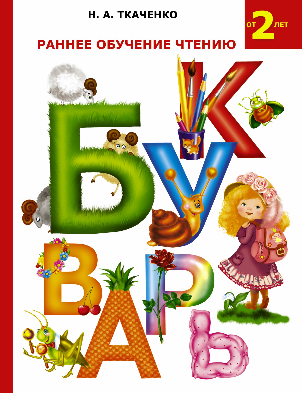 Купить Книжка Раннее Обучение Чтению. Букварь, АСТ, Азбуки