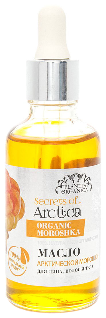 Масло для тела Planeta Organica Secrets of Arctica Для волос, лица и тела 50 мл