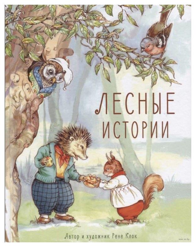 Книга Со Сказками Стрекоза Рене клок лесные Истории фото