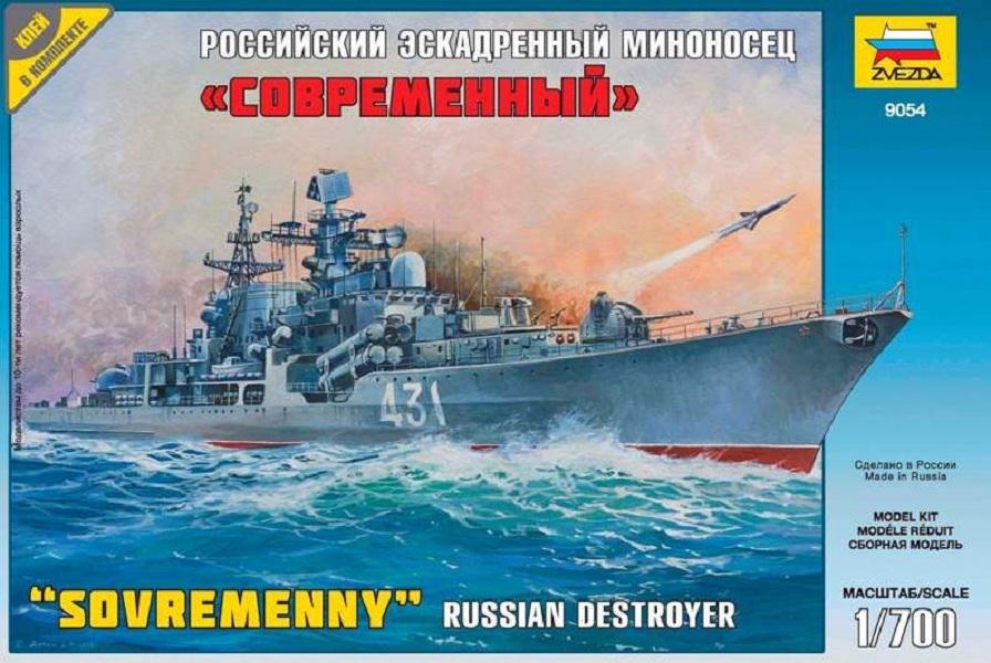 Купить Модель сборная Zvezda Российский эсминец Современный, Модели для сборки