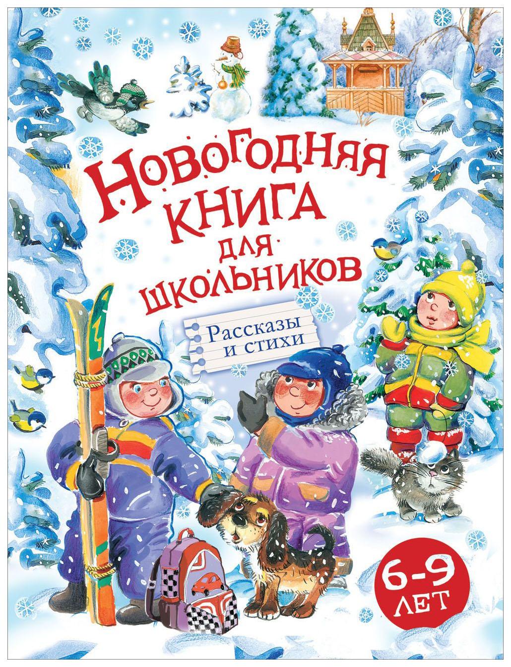 Купить Новогодняя книга для Школьников: Рассказы и Стихи, Росмэн, Рассказы и повести
