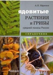 Ядовитые Растения и Грибы Средней полосы Росси и Иллюстрированный Справочник