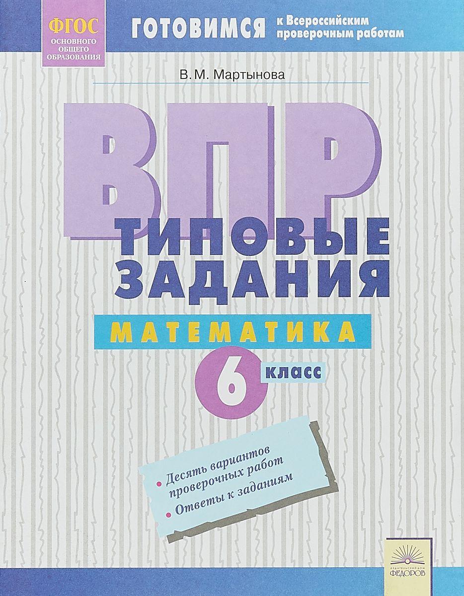 Впр, типовые Задания, Математика, 6 класс Фгос, Мартынова