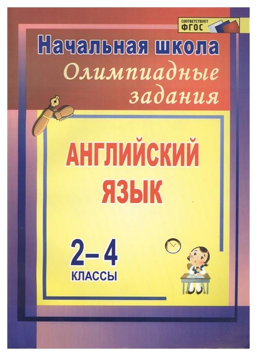 Олимпиадные задания по английскому языку, 2-4 классы, ФГОС