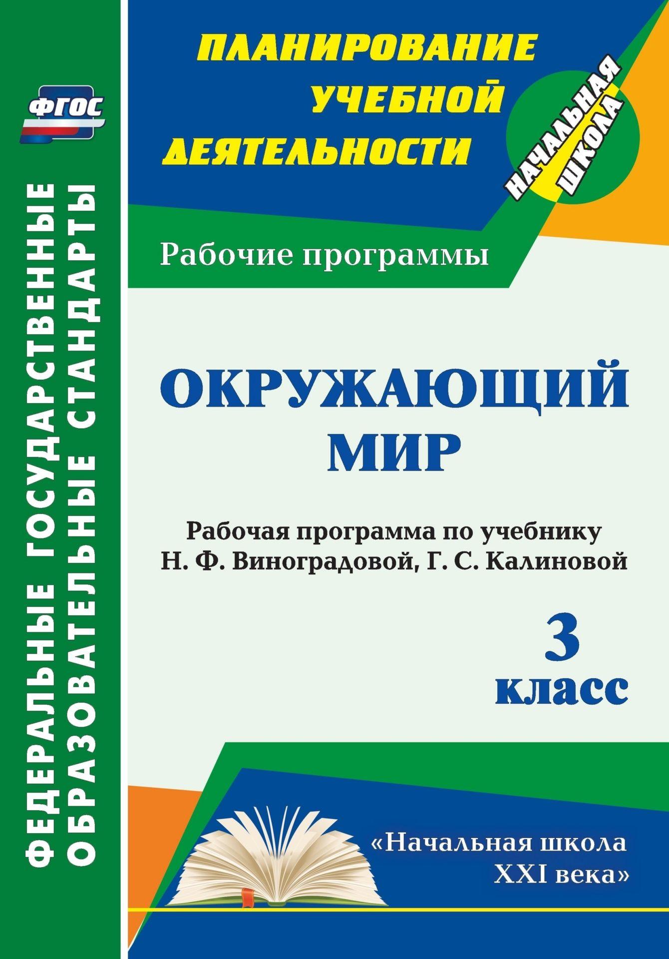 Окружающий мир. 3 кл.: рабочая программа по учебнику Н. Ф. Виноградовой,  Г. С. Калиновой.