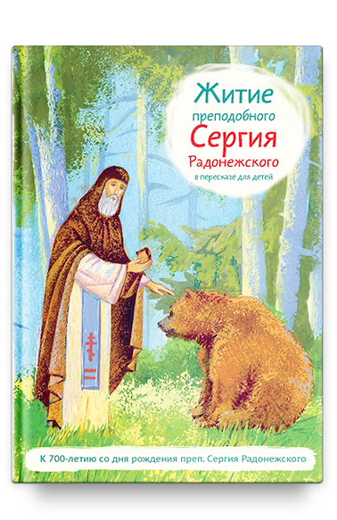 Купить Житие преподобного Сергия Радонежского В пересказе для Детей(Книги Никея 9295), Рассказы и повести
