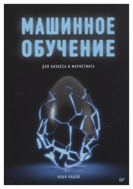 Книга Питер СПб IT для бизнеса Машинное обучение для бизнеса и маркетинга фото