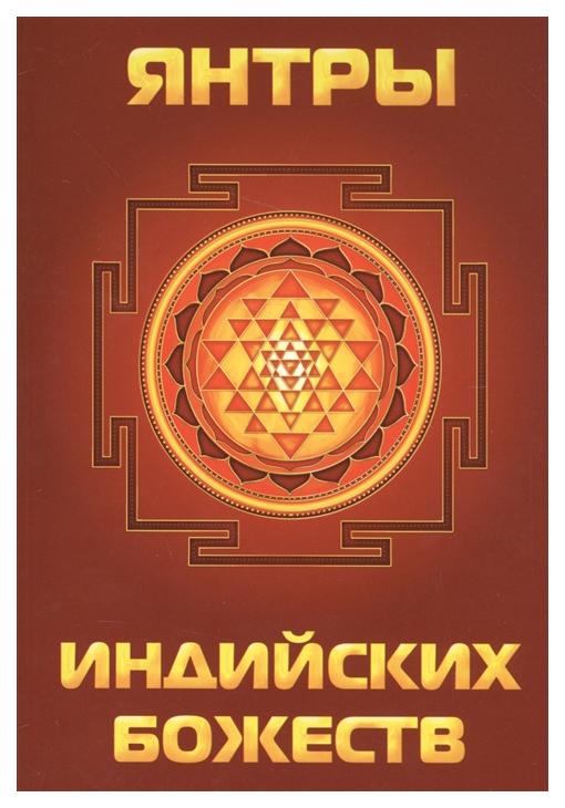 Книга АМРИТА-РУСЬ Янтры индийских божеств