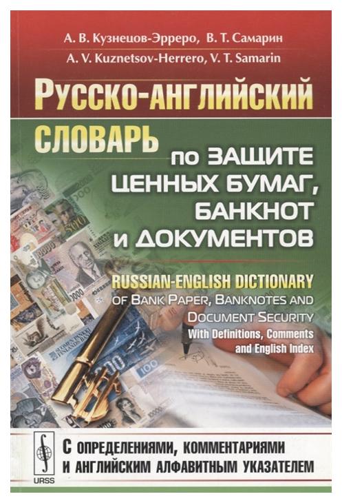 Книга URSS Русско английский словарь по защите
