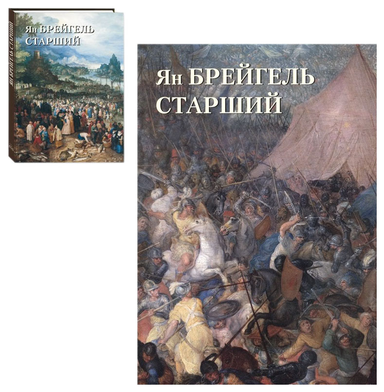 Книга БЕЛЫЙ ГОРОД Шедевры живописи. Ян Брейгель Старший