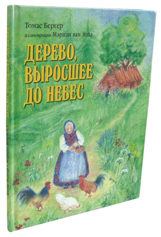 Книга Добрая книга Отдельные издания. Дерево, выросшее до небес фото