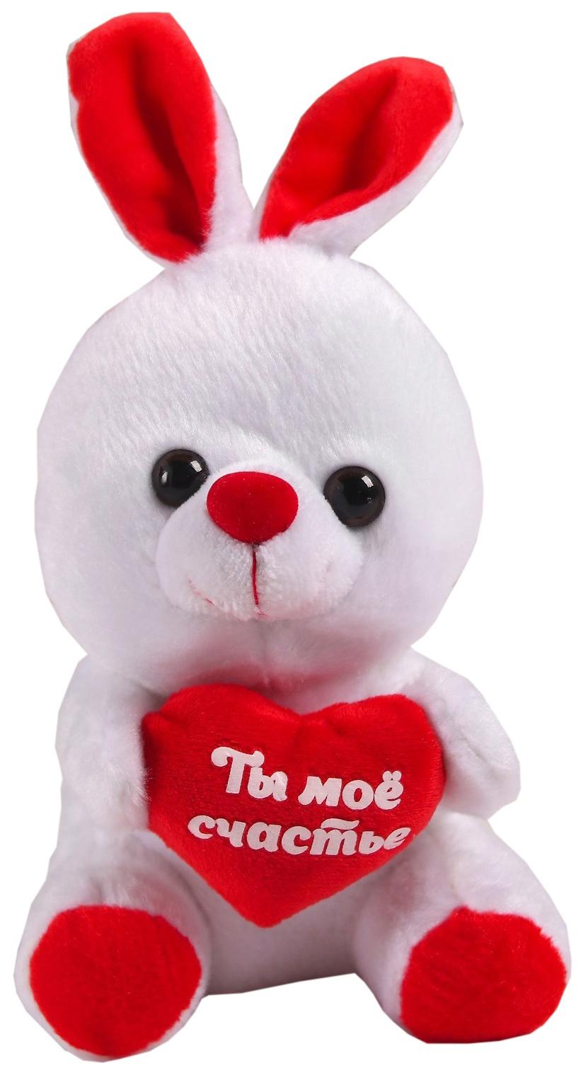 Купить Мягкая игрушка зайчик с сердечком Ты моё счастье Sima-Land, Мягкие игрушки животные