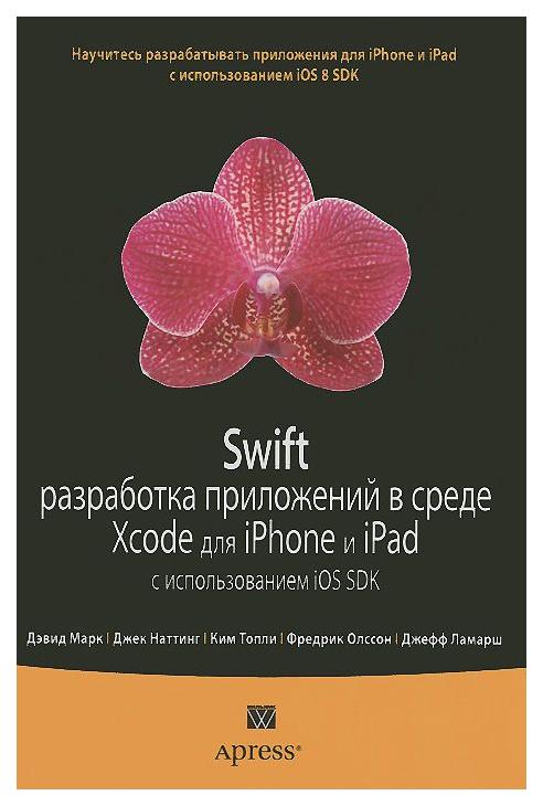 Разработка приложений в среде Xcode для iPhone и iPad с использованием iOS SDK