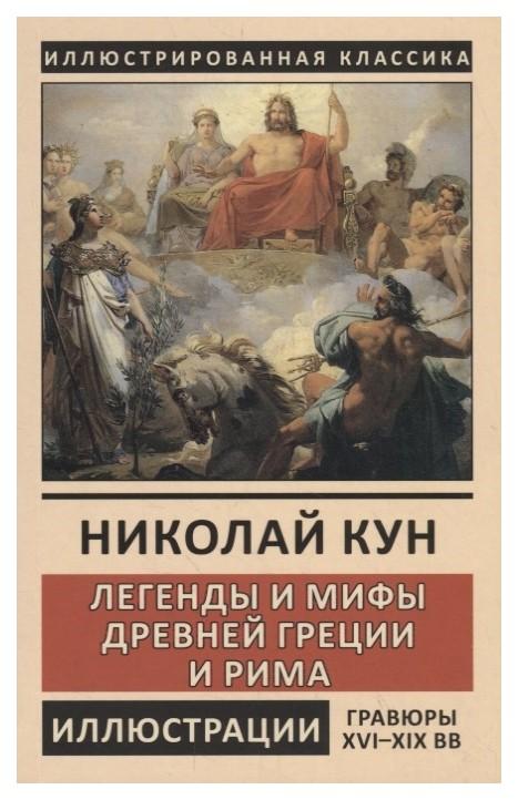 Легенды и мифы Древней Греции и Рима