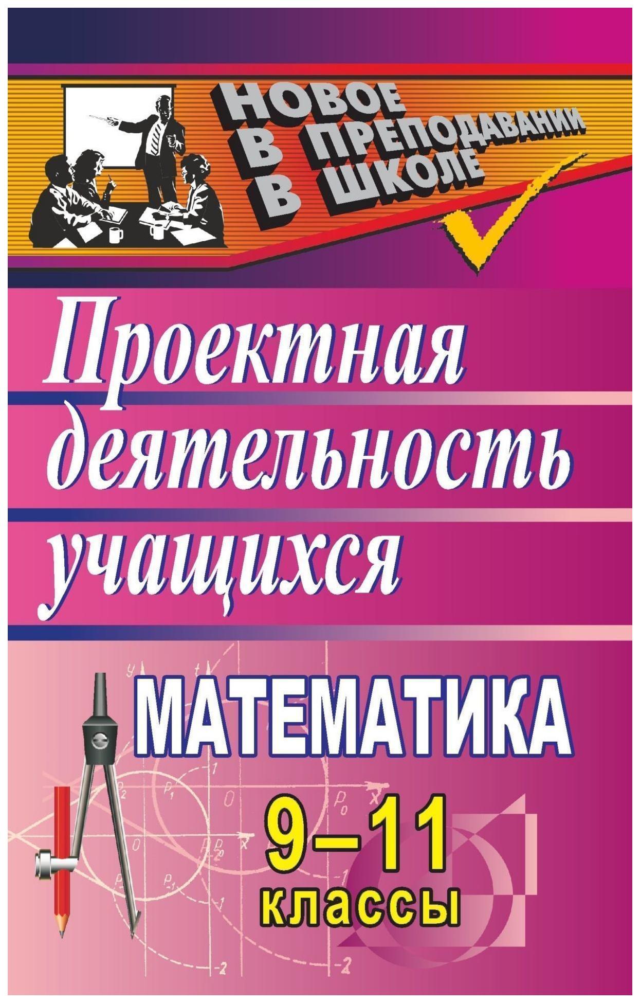 Математика. 9-11 классы: проектная деятельность учащихся