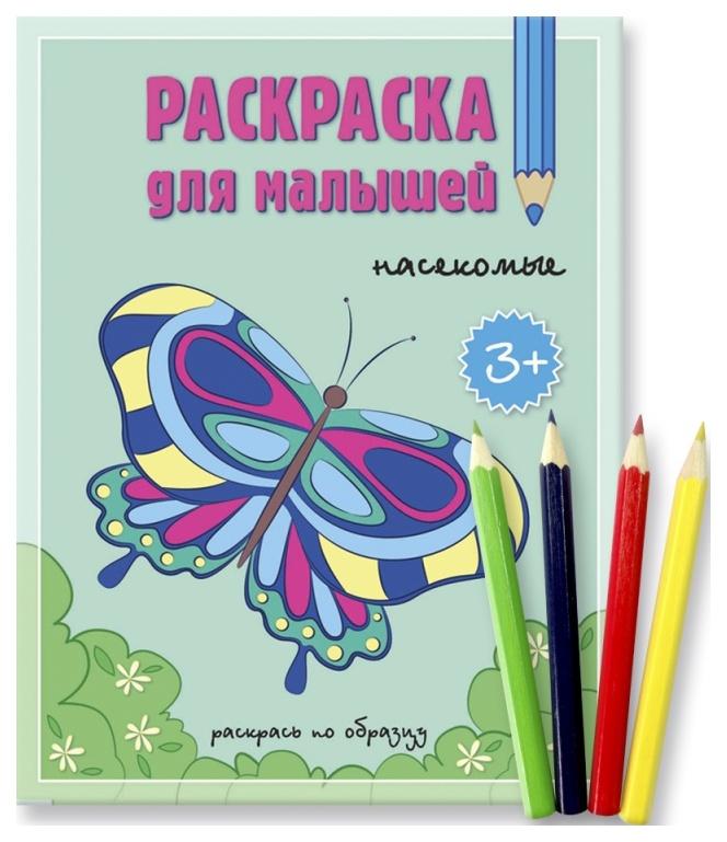 Раскраска для малышей ГеоДом «Насекомые» с карандашами