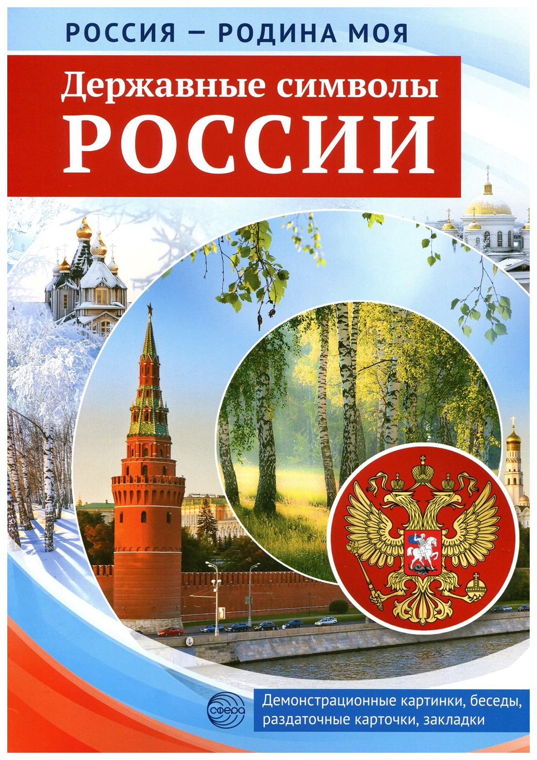 Купить Россия - Родина моя. Державные символы России, Сфера, Подготовка к школе