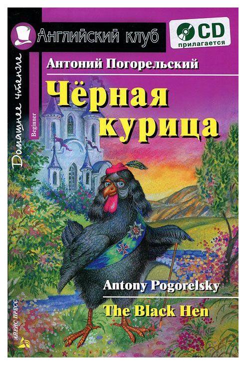 Купить Книга Айрис-Пресс погорельский А. Черная курица, Или подземные Жители + Cd, Айрис-пресс, Книги по обучению и развитию детей