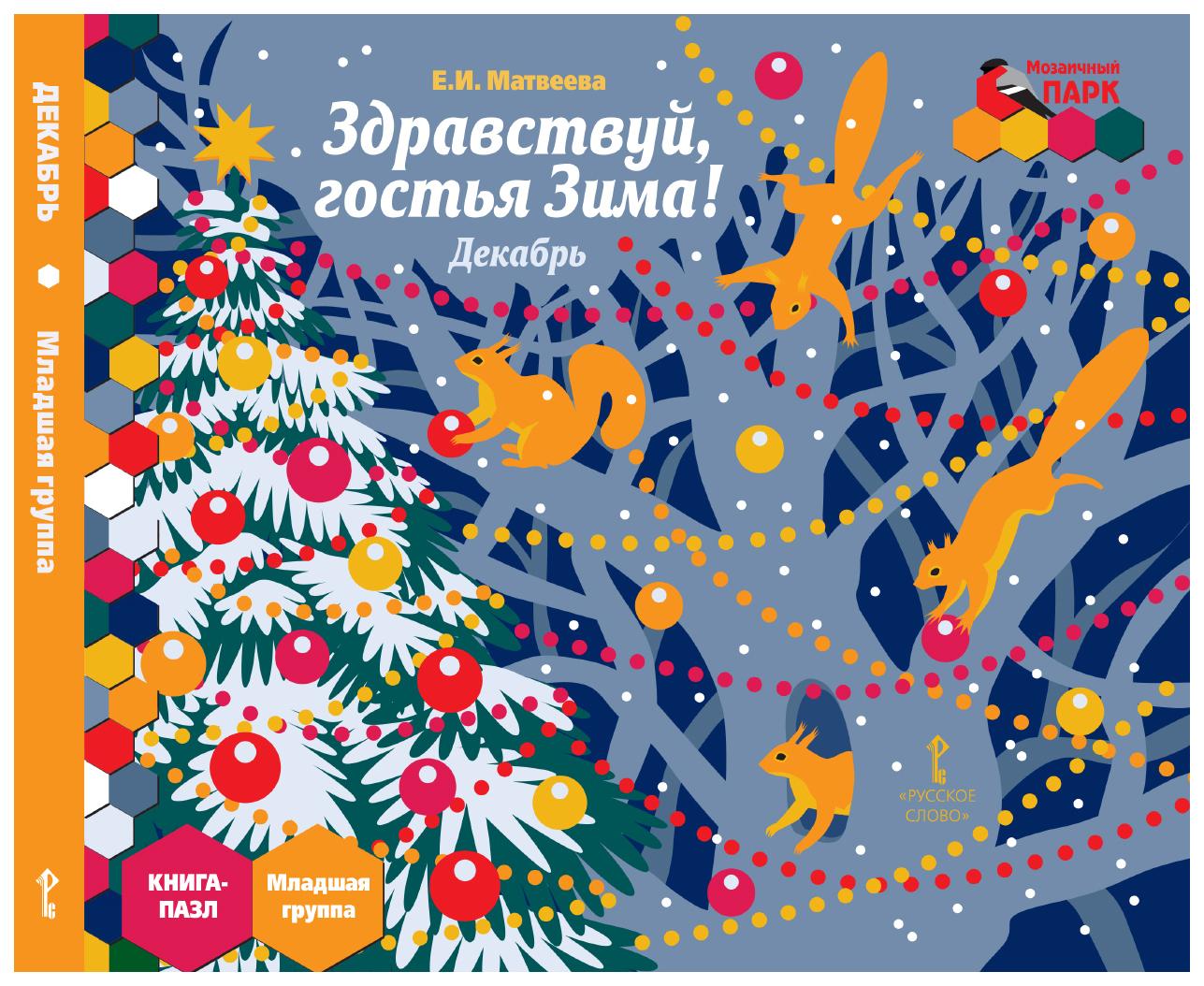 Купить Книга Русское Слово Матвеева Е. и Здравствуй, Гостья Зима! Декабрь Младшая Группа, Русское слово, Обучающие игры для дошкольников