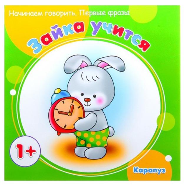 Купить Ид карапуз первые Фразы, Зайка Учится (Для Детей От 1 Года), Карапуз, Развитие речи
