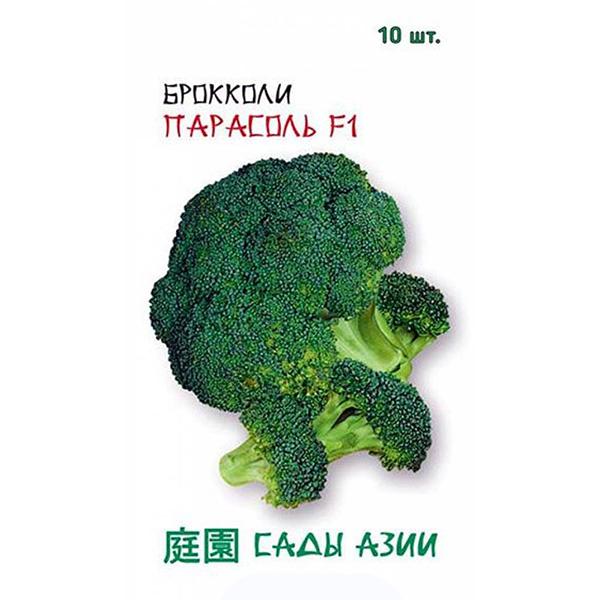 Семена Капуста брокколи Парасоль F1, 10 шт, Сады