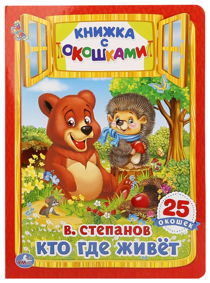 Купить Книжка-игрушка с окошками Умка Кто где живет В. Степанов, Книги по обучению и развитию детей