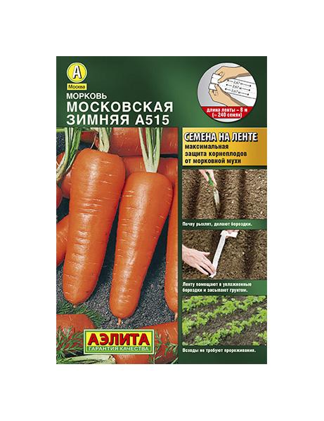 Семена Морковь Московская зимняя А 515